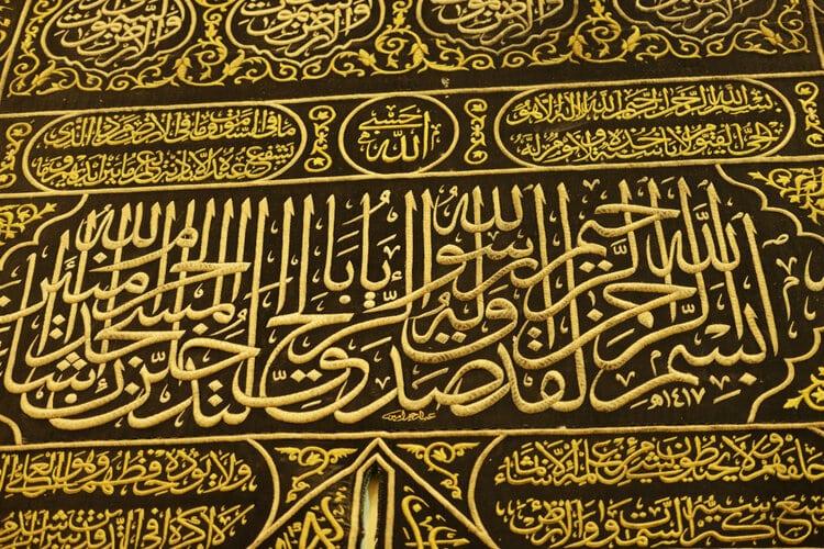 Ovo je Muhammed Allahov poslanik s.a.v.s. | Izvod iz recenzije