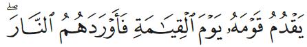 El‑Kadim nije jedno od Allahovih lijepih imena Ibn Ebul-Izz el-Hanefi Komentar Et-Tahavijeve Poslanice o vjerovanju Islamska literatura Islamske knjige Online knjižara